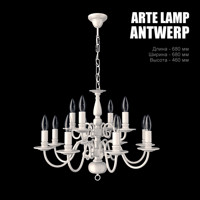 arte lamp antwerp 3d model