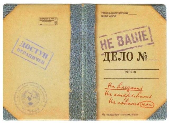 Мужские обложки на документ: Будь оригинальным!
