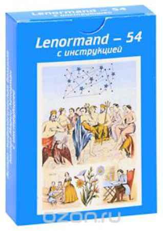 Купить Таро: Астро-мифологическая большая колода Марии Ленорман