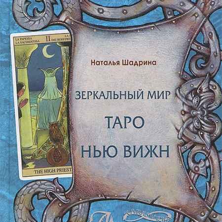 Купить Наталья Шадрина Книга Зеркальный мир Таро Нью Вижн. Методическое пособие