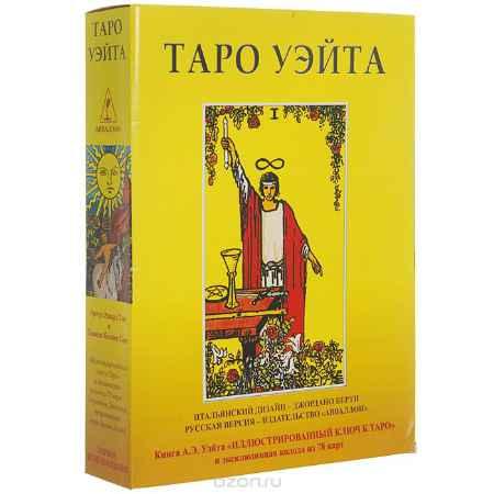 Купить Набор Таро