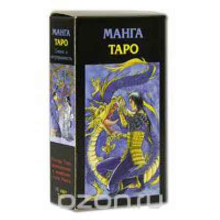Купить Таро Манга