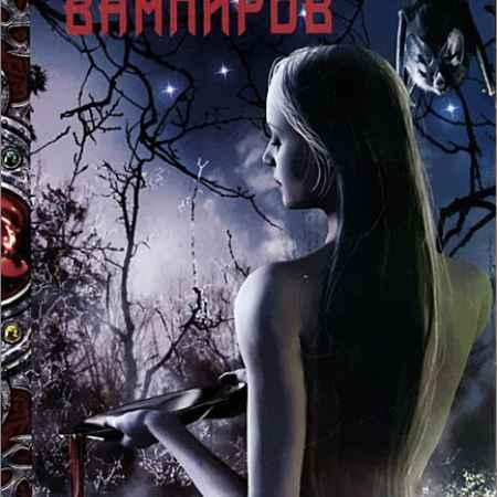 Купить Барбара Мур Таро Вечная ночь вампиров
