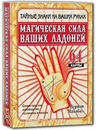 Купить Магическая сила ваших ладоней. Самое простое руководство по линиям и чакрам, 64 карты