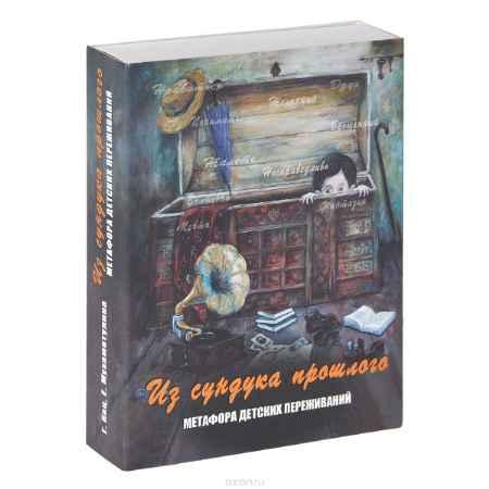 Купить Г. Кац, Е. Мухаматулина Из сундука прошлого. Метафора детских переживаний (набор из 96 карточек)
