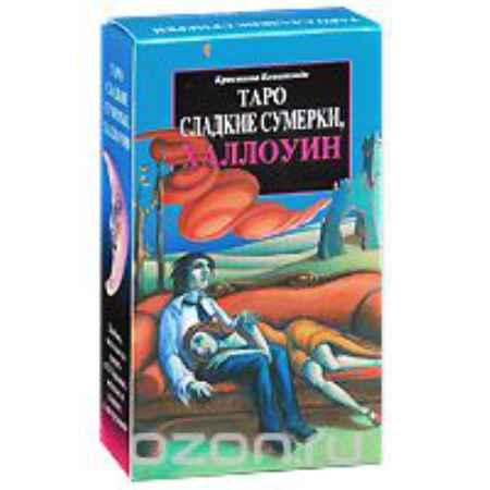 Купить Таро