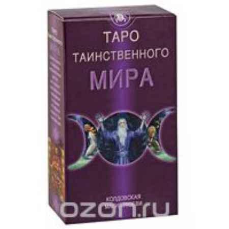 Купить Таро Таинственного Мира