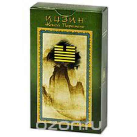 Купить Таро И-Цзин