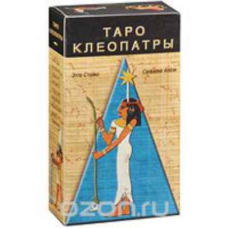 Купить Таро Клеопатры