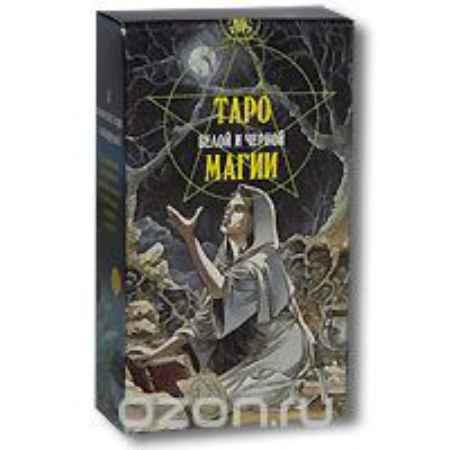 Купить Таро белой и черной магии