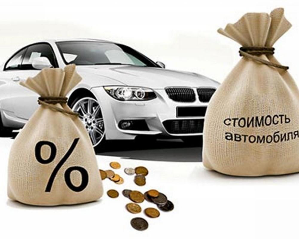 Как взять кредит под залог автомобиля