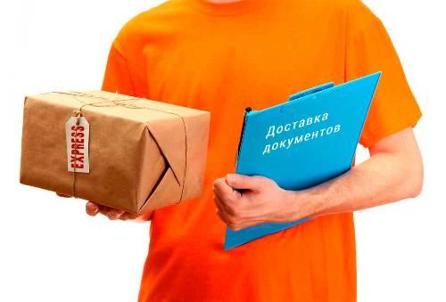 Как отправить документы