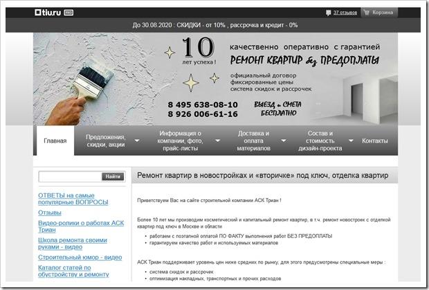 сайт компании АСК Триан